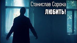 Cтанислав Сорока Любить! Официальный клип 2018