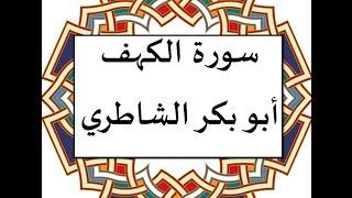 سورة الكهف أبو بكر الشاطري