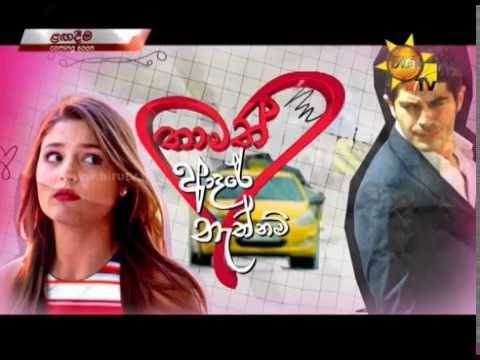 Thamath Adare Nathnam Theme song {Hiru TV]