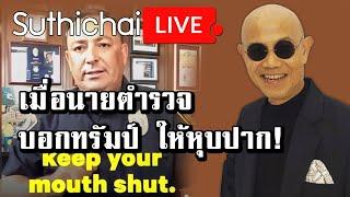 Suthichai Live: เมื่อนายตำรวจบอกทรัมป์  ให้หุบปาก!