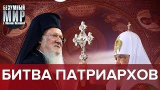 Битва патриархов: какие страсти бушуют вокруг Томоса для Украины, Безумный мир