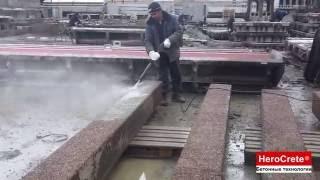 Вымывание бетонных изделий,  действие деактиватора/замедлителя   HeroCrete® DP. Архитектурный бетон.(, 2016-07-05T13:42:41.000Z)