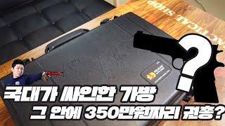 국대싸인 가방에 소중히 보관한 권총 정체?![크라토스T…