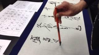 平家物語 祇園精舎の鐘の音 草書体 by Masako Inkyo