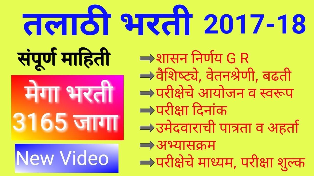 Talathi bharti 2018 exam date, Talathi exam 2018 date, salary of talathi,  syllabus all information