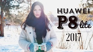 HUAWEI P8 LITE 2017: НОВАЯ NOVA