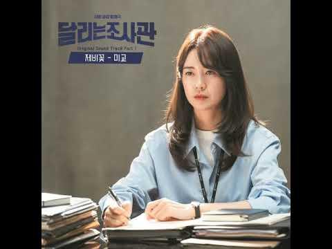 Download 미교 MIGYO- Manchurian Violet달리는 조사관/The Running Mates Human Rights OST Part.1  Mp4 baru