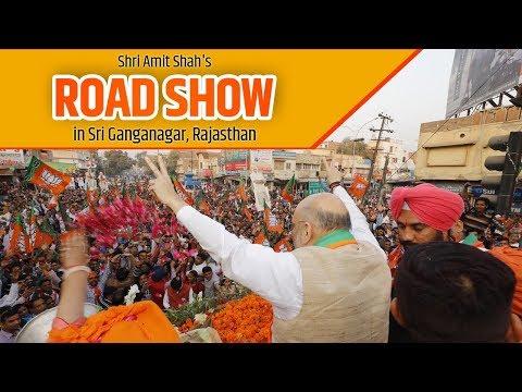 Shri Amit Shah's road show in Sri Ganganagar, Rajasthan   30 November 2018