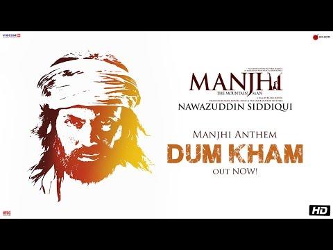Dum Kham song lyrics