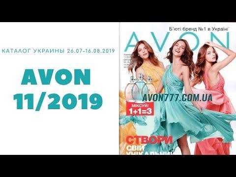 Каталог Эйвон 11 2019 Украина