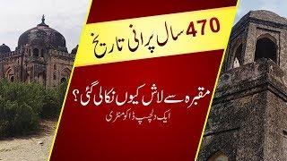 Tomb Khair Un Nisa near by Rohtas Fort in Jhelum | sher shah suri | Qila Rohtas history in urdu Video