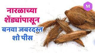 नारळाच्या शेंड्यांचा असा उपयोग कधीच पाहिला नसेल ! Marathi Crafts