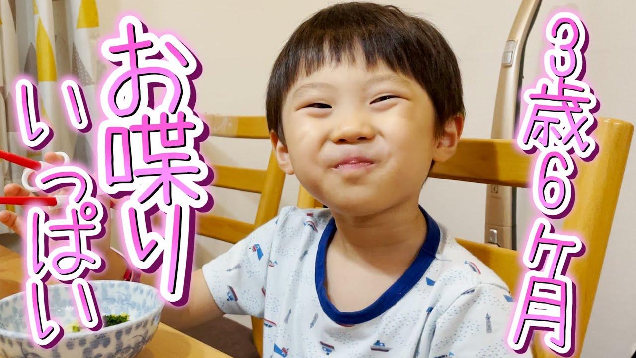 【息子の成長記録】沢山言葉が増えてきた3歳6ヶ月!!!!