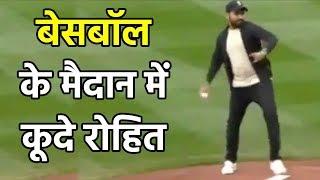 Baseball के मैदान पर दिखा 'Hitman' Rohit का जलवा