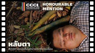 หลับตา   รางวัลชมเชย   CCCL 2020 [ENG SUB]