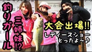 【釣りガール3姉妹⁉︎】バス釣り大会に参加したらレディース賞いただき〜♪津風呂湖