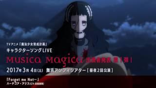 ハードゴア・アリス(日高里菜) - Forget me Not…