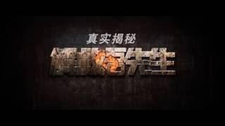 解救吾先生 刪剪片段 deleted