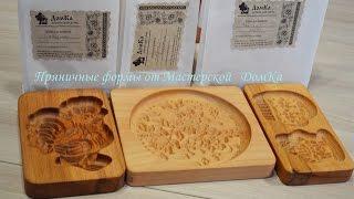 Обзор форм для печатных пряников от Мастерской ДомКА