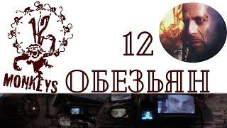 """Герой или сумасшедший? Анализ смысла фильма """"12 обезьян"""" 1995 г. Терри Гиллиама"""