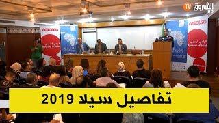 سيلا 2019 ..المحافظة تكشف عن تفاصيل الدورة 24 والسنغال ضيف شرف