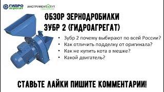Зернодробилка зубр 2 видео обзор, почему выбирают по всей России?
