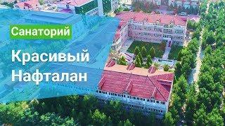 Санатории Gozel Naftalan Красивыи Нафталан курорт Нафталан Азербаи джан sanatoriums com
