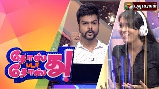 Dosth Bada Dosth 11-10-2015 today episode full hd youtube video 11.10.15| Puthuyugam TV this show 11th October 2015
