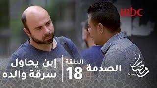 برنامج الصدمة - حلقة 18 - ابن يحاول سرقة والده بمساعدة الناس.. شاهد كيف كانت ردود الأفعال؟