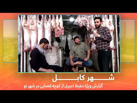 #HafizAmiri special report from Shahr-e Naw Kabul   گزارش ویژۀ حفیظ امیری از کوچه قصابی، شهر نو کابل