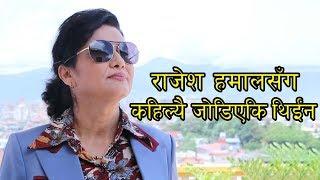 राजेशहमालसँग कहिल्यै जोडिएकि थिईंन - कोमल ओली | Interview with Komal oli at her residence