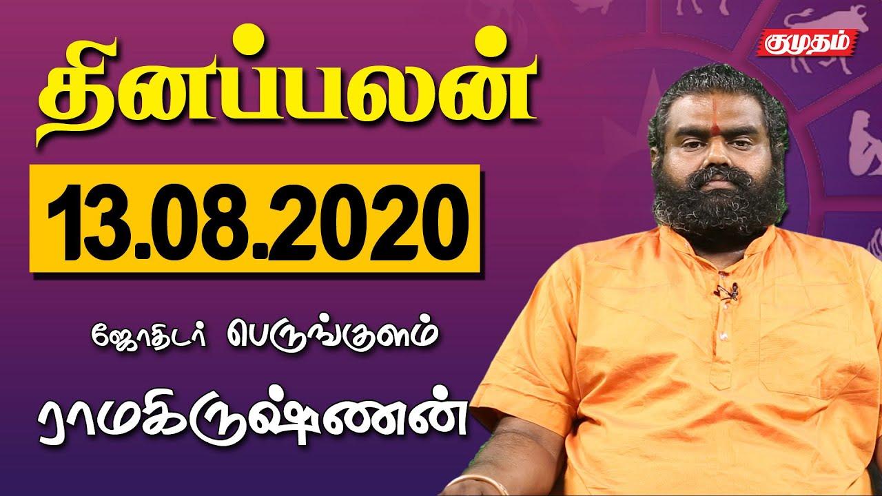 இன்றைய ராசிபலன்- பெருங்குளம் ராமகிருஷ்ணன் 13.08.2020| Rasipalan | Perungulam Ramakrishnan |Kumudam |