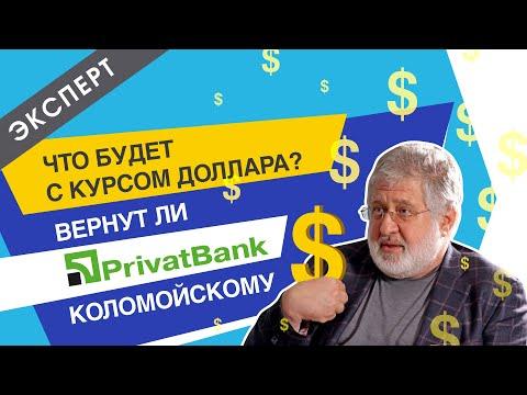 Каким будет курс доллара? Вернут ли Приватбанк Коломойскому? [Октябрь 2019]