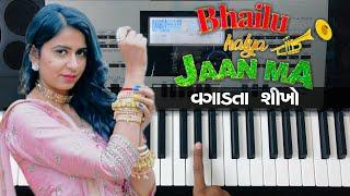 Kinjal Dave | Bhailu Halya Jaan Ma Piano Tutorial | New Gujarati Song 2019 | ભઈલું હાલ્યા જાન માં