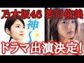 【乃木坂46】日テレ日曜22時ドラマ「今日から俺は!!」に若月佑美出演決定!!