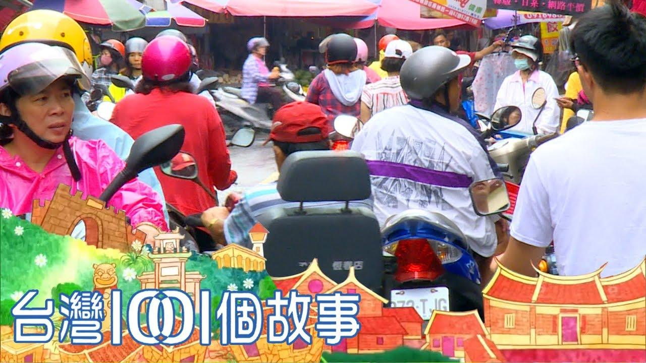 臺灣1001個故事 20180729【全集】 - YouTube