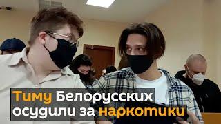 Тиму Белорусских приговорили к двум годам \