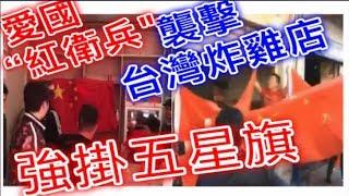 """國臺辦都不懂台灣人為何不愿承認是中國人,還統一啥台灣?台灣問題""""專家""""不如請我當~!"""