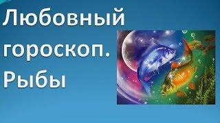 Любовный гороскоп. Рыбы