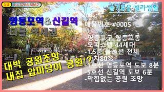 [영등포역][신길역][공원뷰] 영등포&신길역 더…