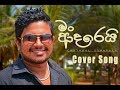 Download Man Adarei | මං ආදරෙයි - Chithral Somapala (Friends Circle Cover)