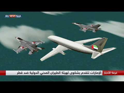الإمارات تتقدم بشكوى لهيئة الطيران المدني الدولية ضد قطر  - نشر قبل 1 ساعة