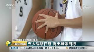 [中国财经报道]《体育强国建设纲要》印发 三步走 逐步成为世界体育强国| CCTV财经