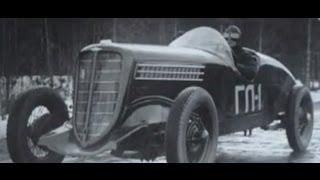 ГАЗ ГЛ-1: страницы истории