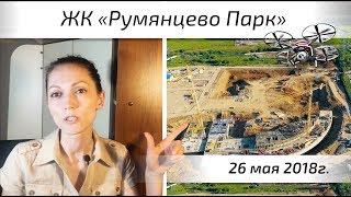 ЖК Румянцево Парк - первый миниобзор. Квартирный Контроль