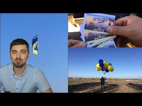 Флаг Украины в небе над Донецком!