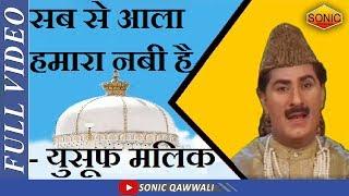 Sab Se Aala Hamara Nabi Hai    Yaad Aate Hai Nabi Nabi    Latest Qawwali 2017     Popular Qawwali