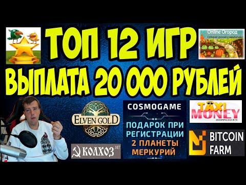 💰ТОП 12 игры с выводом денег / вывод 20 000 рублей на Payeer