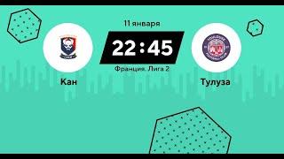 Кан Тулуза КФ 1 7 бесплатный прогноз на матч Футбол Чемпионат Франции Лига 2