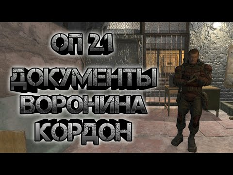 Сталкер оп 2.1, кордон документы Воронина
